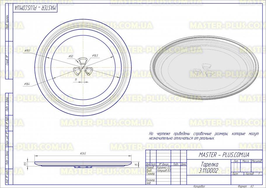 Тарелка 245мм под куплер LG 3390W1G005H для микроволновых печей чертеж