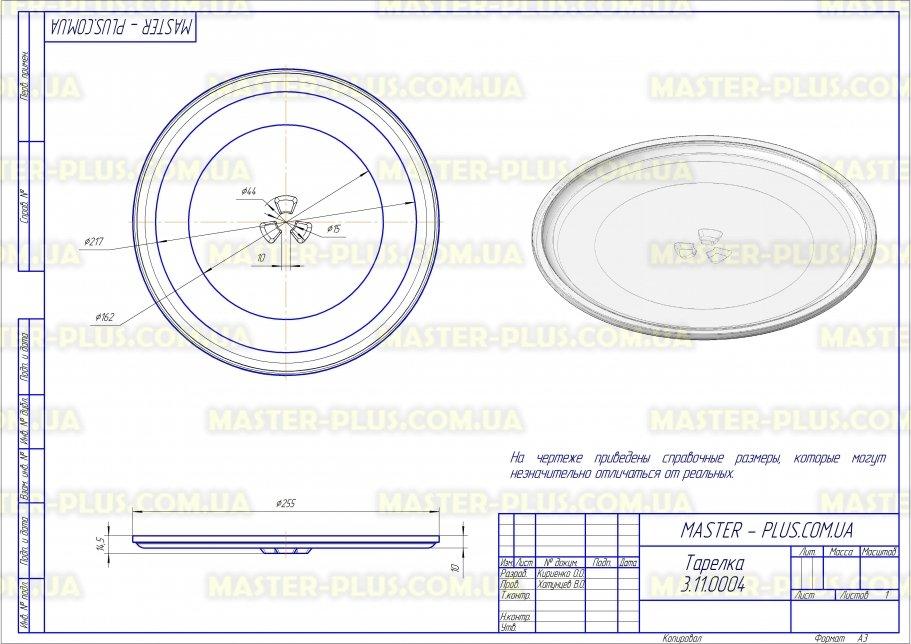Тарелка 255 мм под куплер (грибочек). для микроволновых печей чертеж