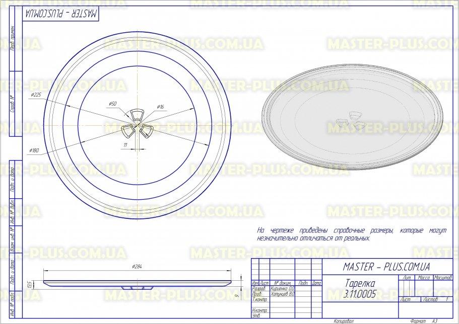 Тарелка 284 мм под куплер (грибочек). для микроволновых печей чертеж