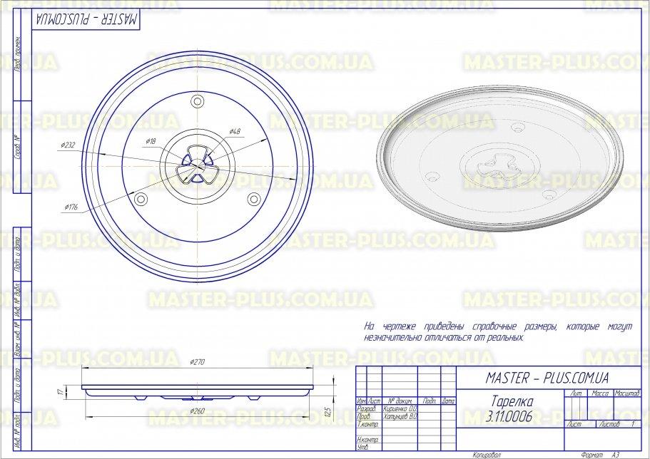Тарелка 270 мм. куплер, с наплывами для микроволновых печей чертеж
