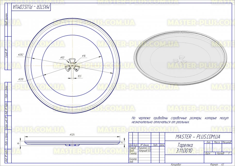 Тарелка 324 мм. куплер. для микроволновых печей чертеж