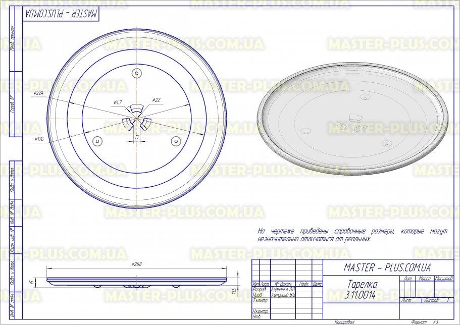 Тарелка 288 мм куплер, Samsung для микроволновых печей чертеж