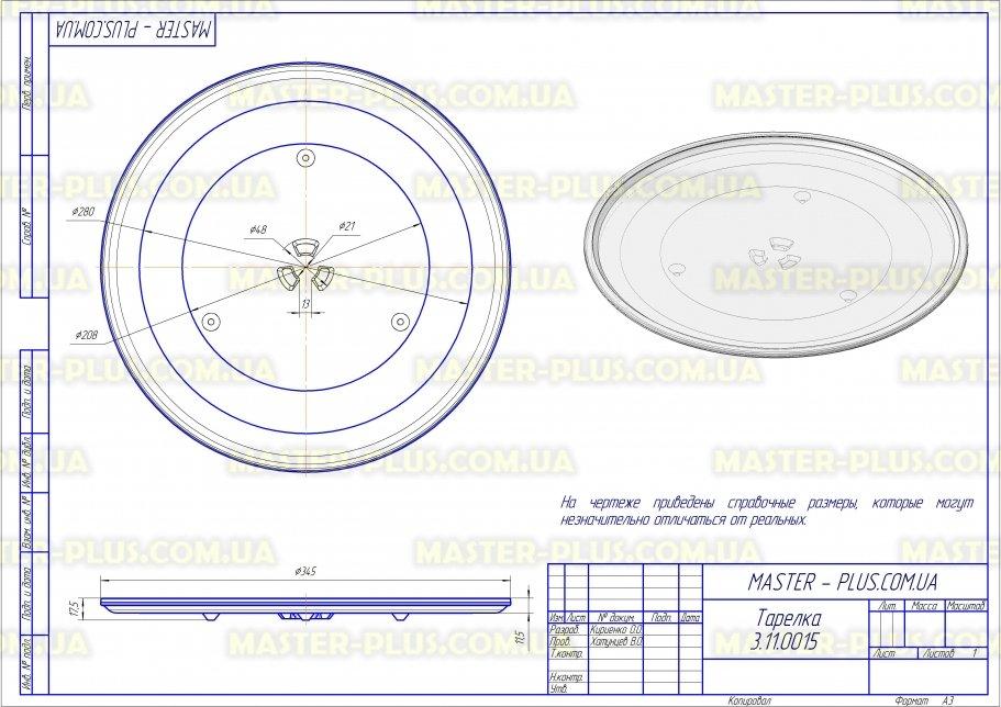 Тарелка 345 мм куплер, с наплывами для микроволновых печей чертеж