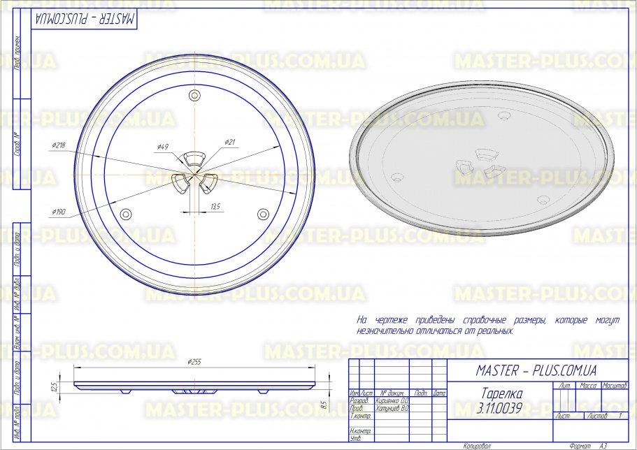 Тарелка 255 мм. куплер Samsung для микроволновых печей чертеж