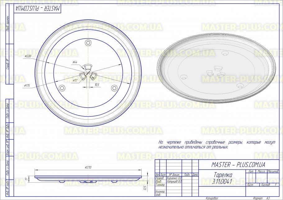 Тарелка 270 мм. под куплер. Electrolux Original для микроволновых печей чертеж