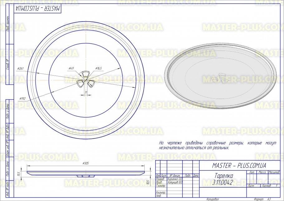 Тарелка 305 мм LG под куплер (грибочек). для микроволновых печей чертеж