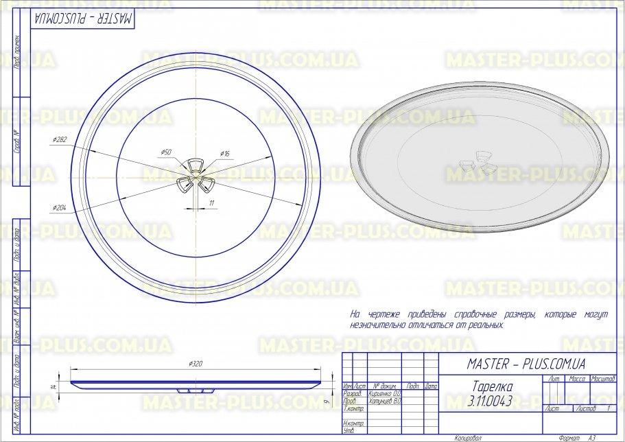 Тарелка для СВЧ LG 315-320 мм  3390W1A027A для микроволновых печей чертеж
