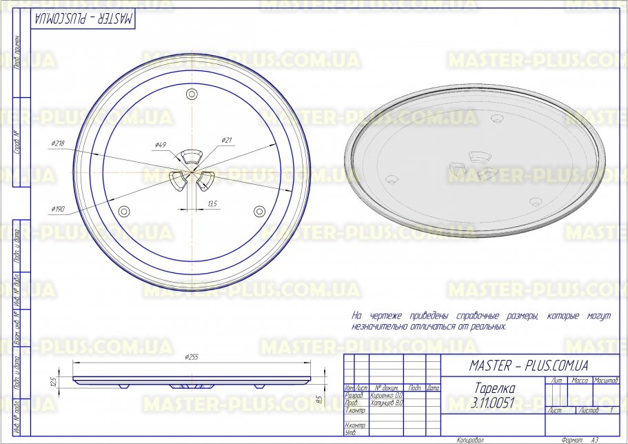 Тарелка 255мм Samsung DE74-00027A Original для микроволновых печей чертеж