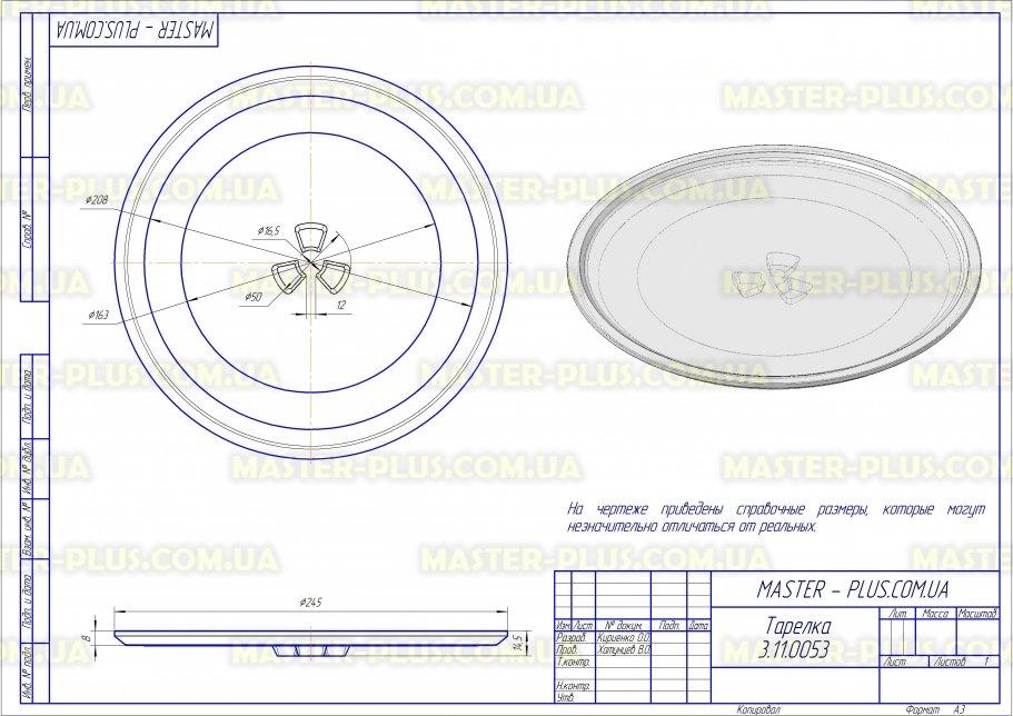 Тарелка 245мм под куплер LG 3390W1G005E для микроволновых печей чертеж