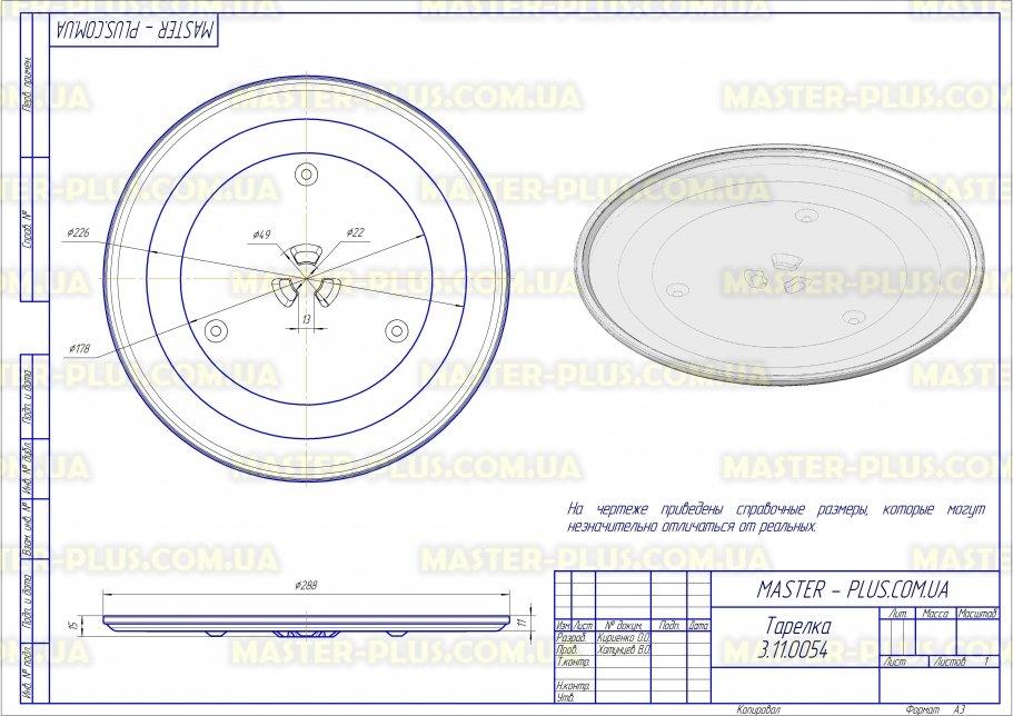 Тарелка 288 мм куплер, Samsung Original DE74-20102D для микроволновых печей чертеж