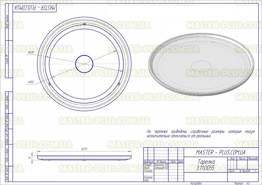 Тарелка 270 мм. плоская. Whirlpool  Original 481246678398 для микроволновых печей чертеж