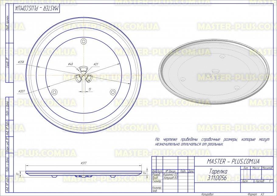 Тарелка 317 мм. куплер Samsung Original для микроволновых печей чертеж