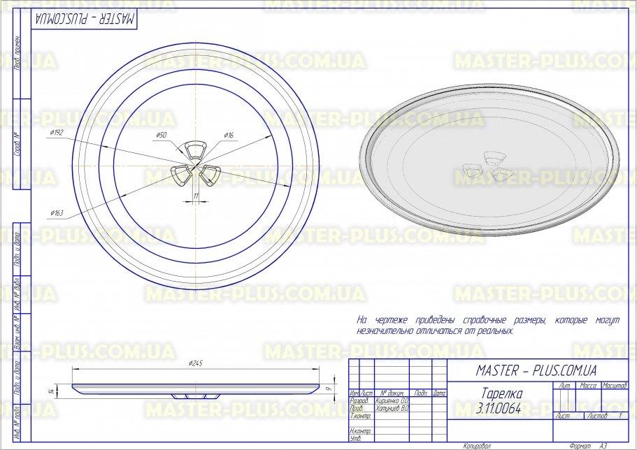 Тарелка Gorenje 147342 Orirginal для микроволновых печей чертеж