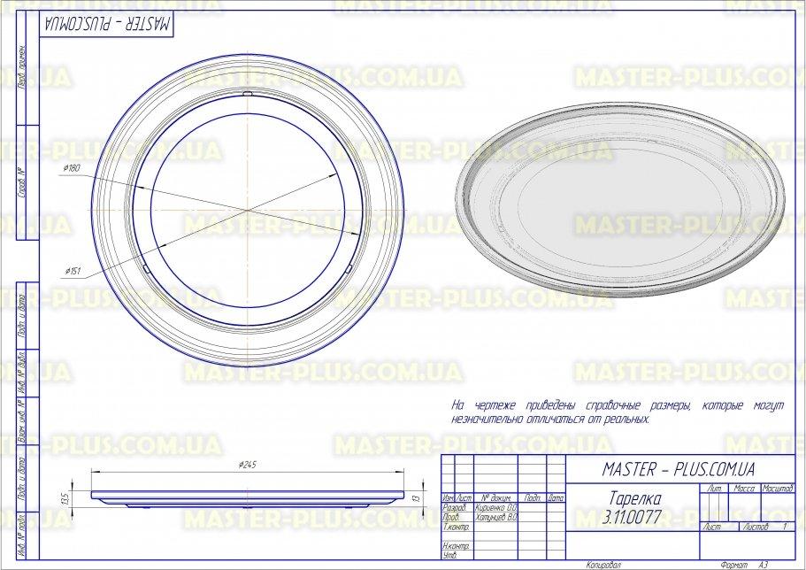 Тарелка 245мм плоская Candy 49018556 для микроволновых печей чертеж