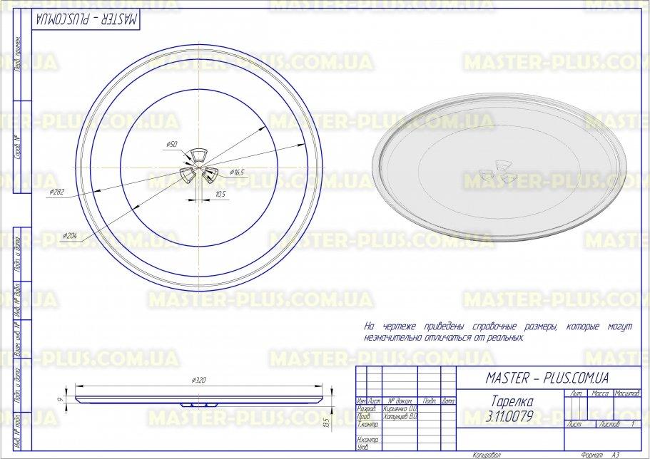 Тарелка 320 мм под куплер для микроволновых печей чертеж