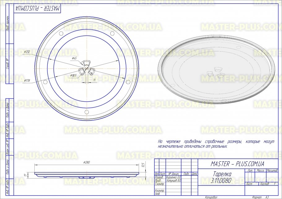 Тарелка 280 мм под куплер (грибочек) для микроволновых печей чертеж