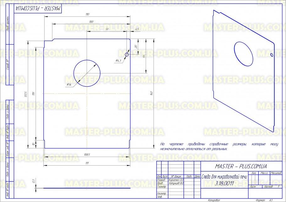 Слюда для микроволновой печи LG 3052W1M007B для микроволновых печей чертеж