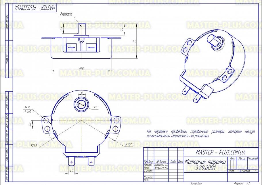 Моторчик тарелки 220V 2.5/3 rpm для микроволновых печей чертеж