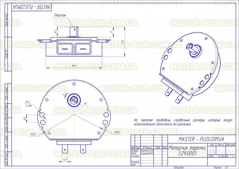 Моторчик тарелки LG 21V 5/6rpm для микроволновых печей чертеж