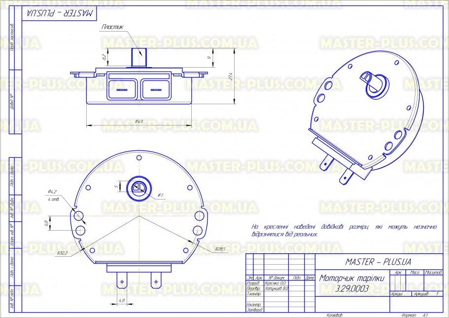 Моторчик тарілки LG 21V 5 / 6rpm для мікрохвильових печей креслення
