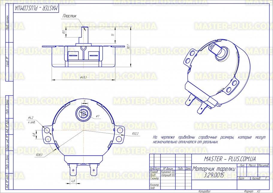 Моторчик тарелки LG 2B72754Q для микроволновых печей чертеж