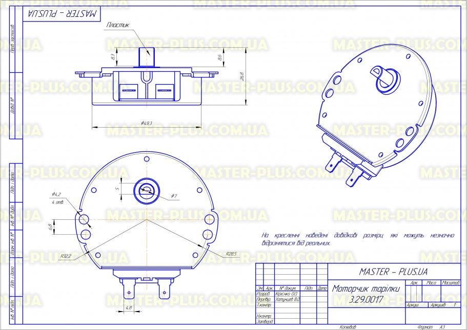 Моторчик обертання тарілки 21V LG 6549W1S011B для мікрохвильових печей креслення