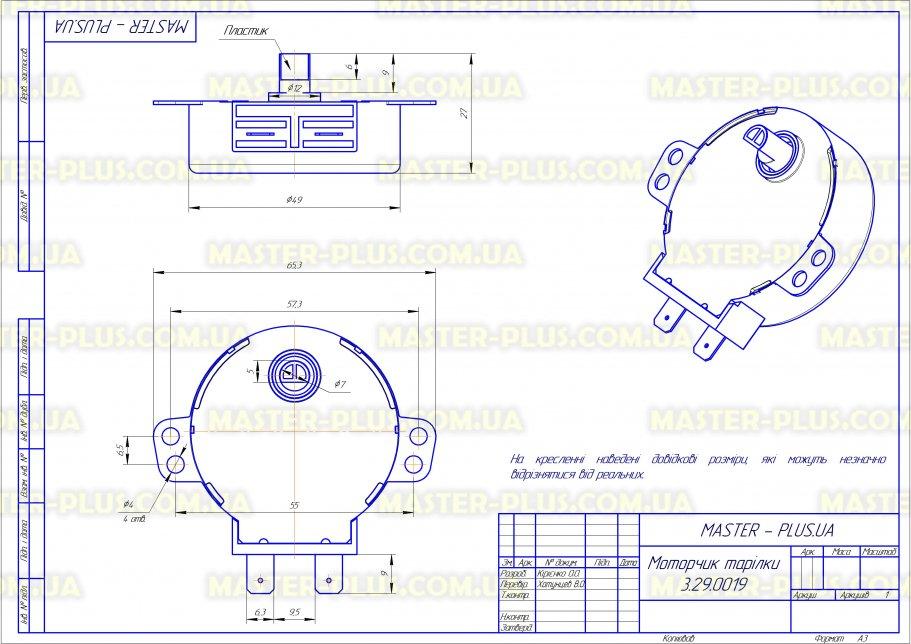 Моторчик тарілки Whirlpool 481236158369 для мікрохвильових печей креслення