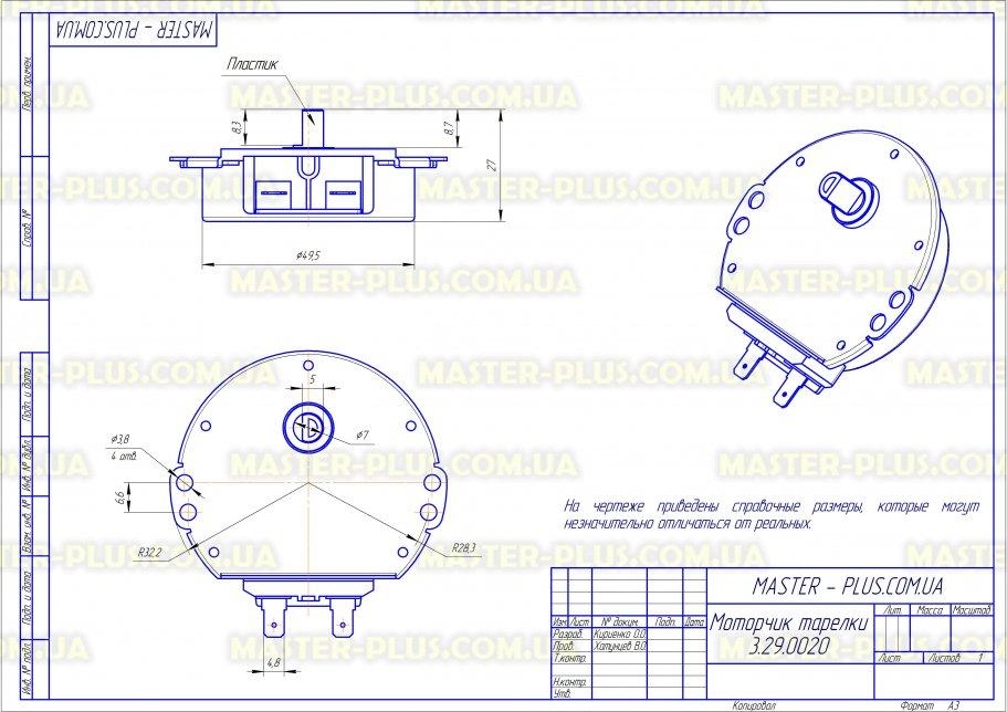 Моторчик тарелки микроволновой печи LG 6549W1S011E для микроволновых печей чертеж