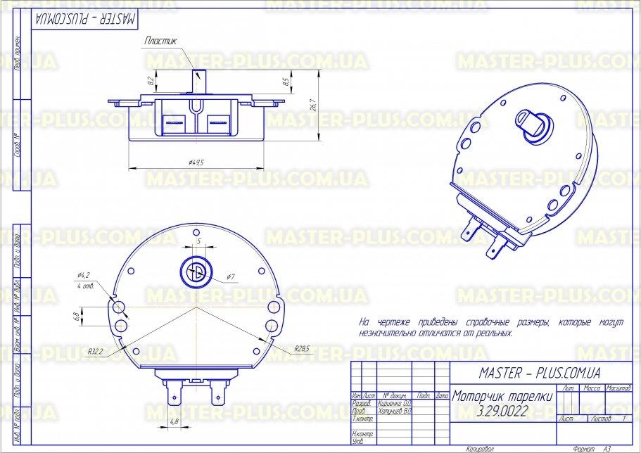 Моторчик тарелки LG 6549W1S011L для микроволновых печей чертеж
