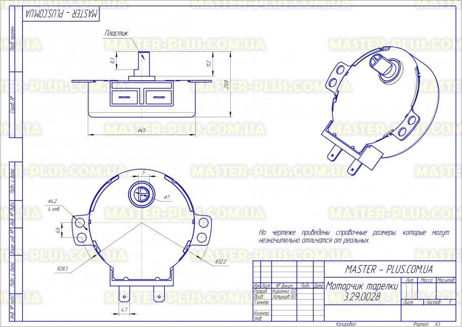 Моторчик тарелки TYJ50-8A7 для микроволновых печей чертеж