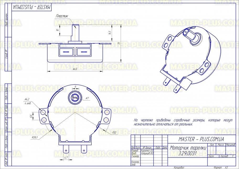 Моторчик тарелки микроволновой печи Gorenje 104213 для микроволновых печей чертеж