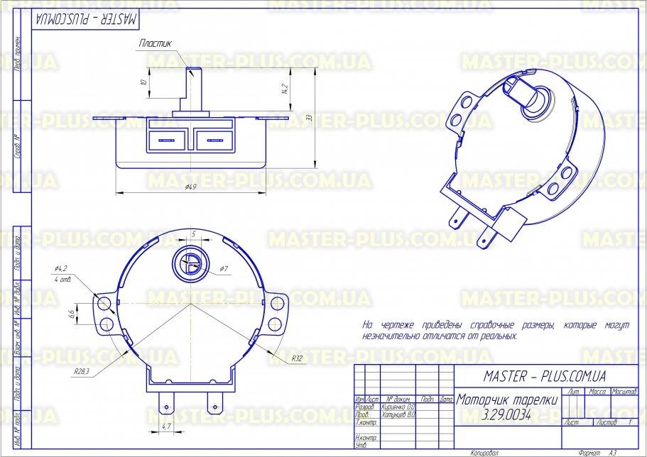 Моторчик тарелки 30V Galanz SM-16T для микроволновых печей чертеж