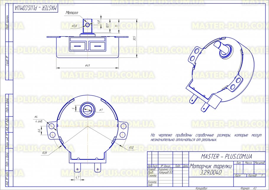 Моторчик тарелки 220V 4.2/5rpm метал. вал 11мм для микроволновых печей чертеж