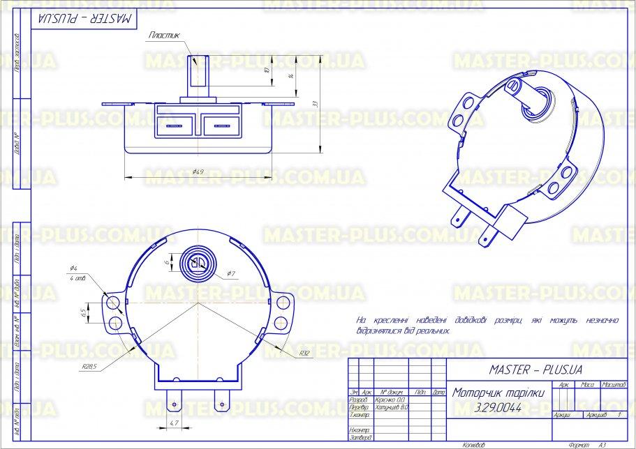 Моторчик тарілки 21V 2.5/3rpm для мікрохвильових печей креслення