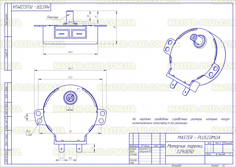 Моторчик тарелки SM-2301A для микроволновых печей чертеж