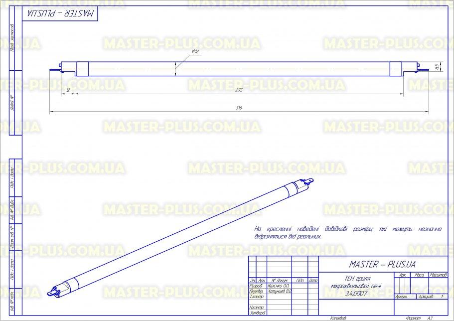 ТЕН гриля мікрохвильової печі LG 5300W1A004P для мікрохвильових печей креслення