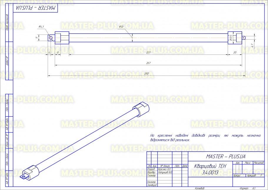Кварцовий ТЕН LG 5300W2A006S для мікрохвильових печей креслення