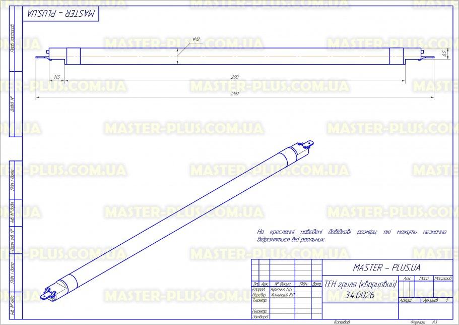 ТЕН гриля (кварцовий) Samsung DE47-00024A для мікрохвильових печей креслення