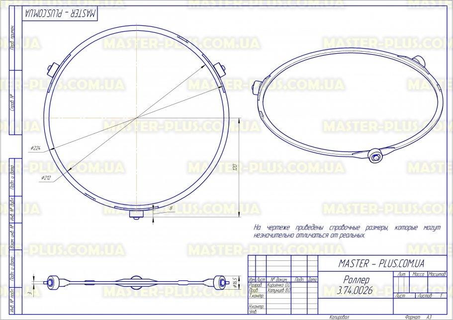 Роллер тарели Samsung DE92-90189T для микроволновых печей чертеж