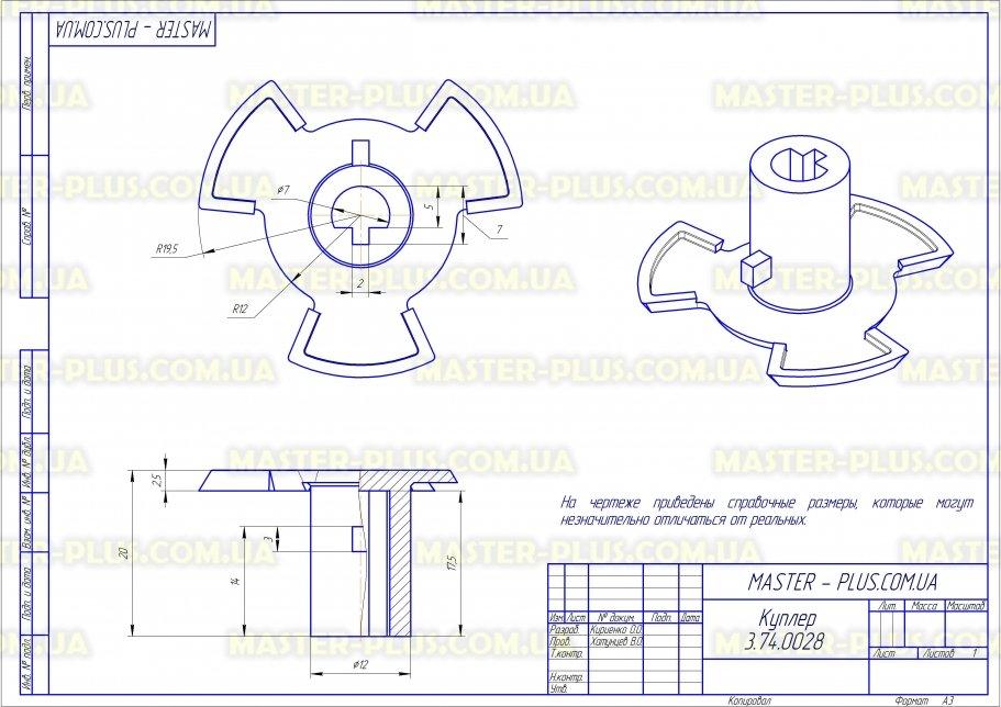 Куплер Samsung DE67-00140A для микроволновых печей чертеж