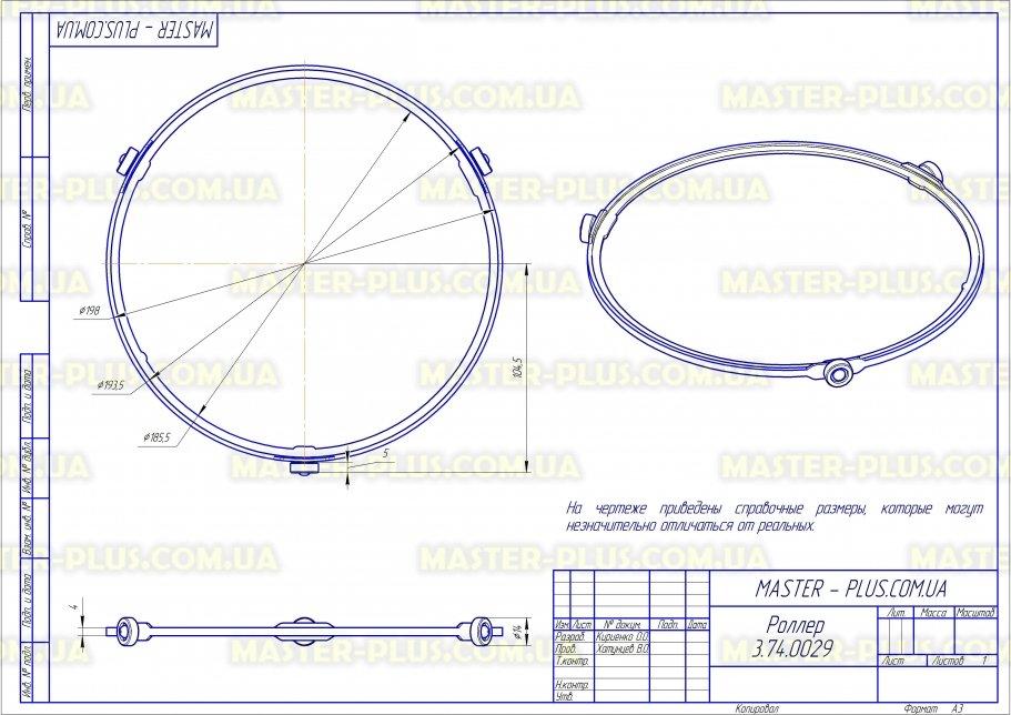 Роллер тарелки Samsung DE97-00193B для микроволновых печей чертеж