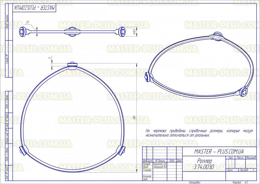 Роллер тарелки Samsung DE94-02266D для микроволновых печей чертеж