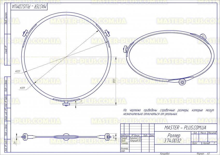 Роллер тарелки LG 5889W2A005K для микроволновых печей чертеж
