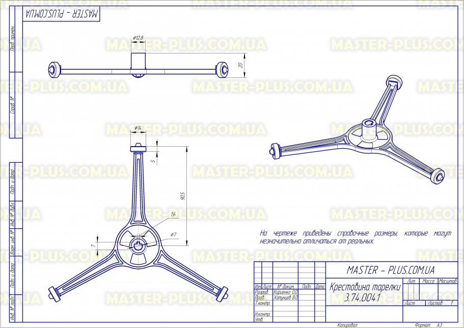 Крестовина тарелки LG 5889W1A012A для микроволновых печей чертеж