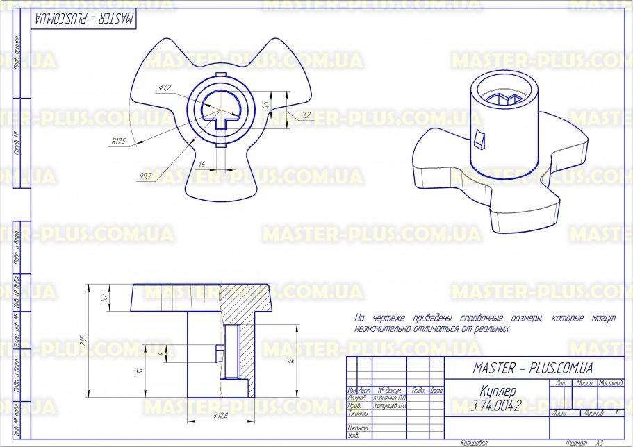 Куплер  (грибочек)  LG  4370W3T010A для микроволновых печей чертеж