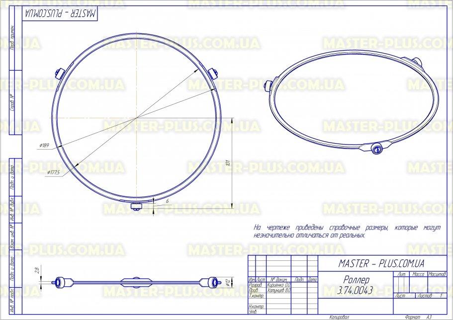 Роллер универсальный 195мм колесики 12мм для микроволновых печей чертеж
