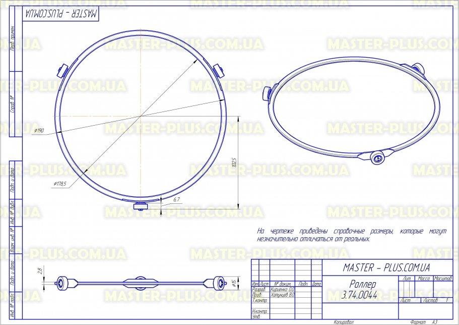 Роллер универсальный 206мм колесики 15мм для микроволновых печей чертеж
