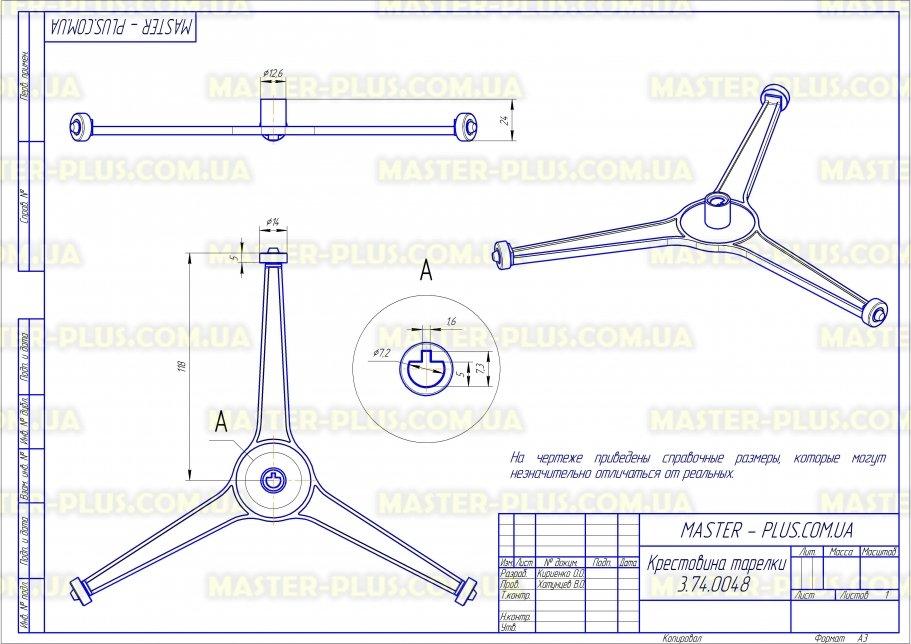 Крестовина тарелки LG 5889W2A011A для микроволновых печей чертеж