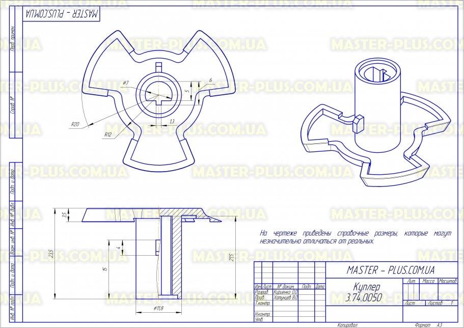 Куплер Samsung DE67-00258A для микроволновых печей чертеж