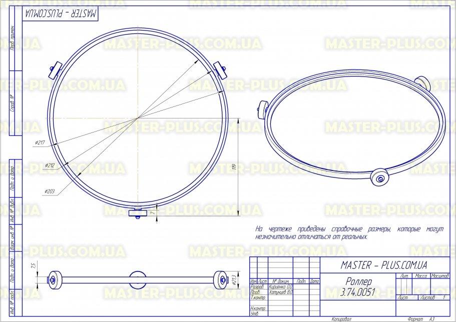 Роллер LG 5889W2A015S для микроволновых печей чертеж